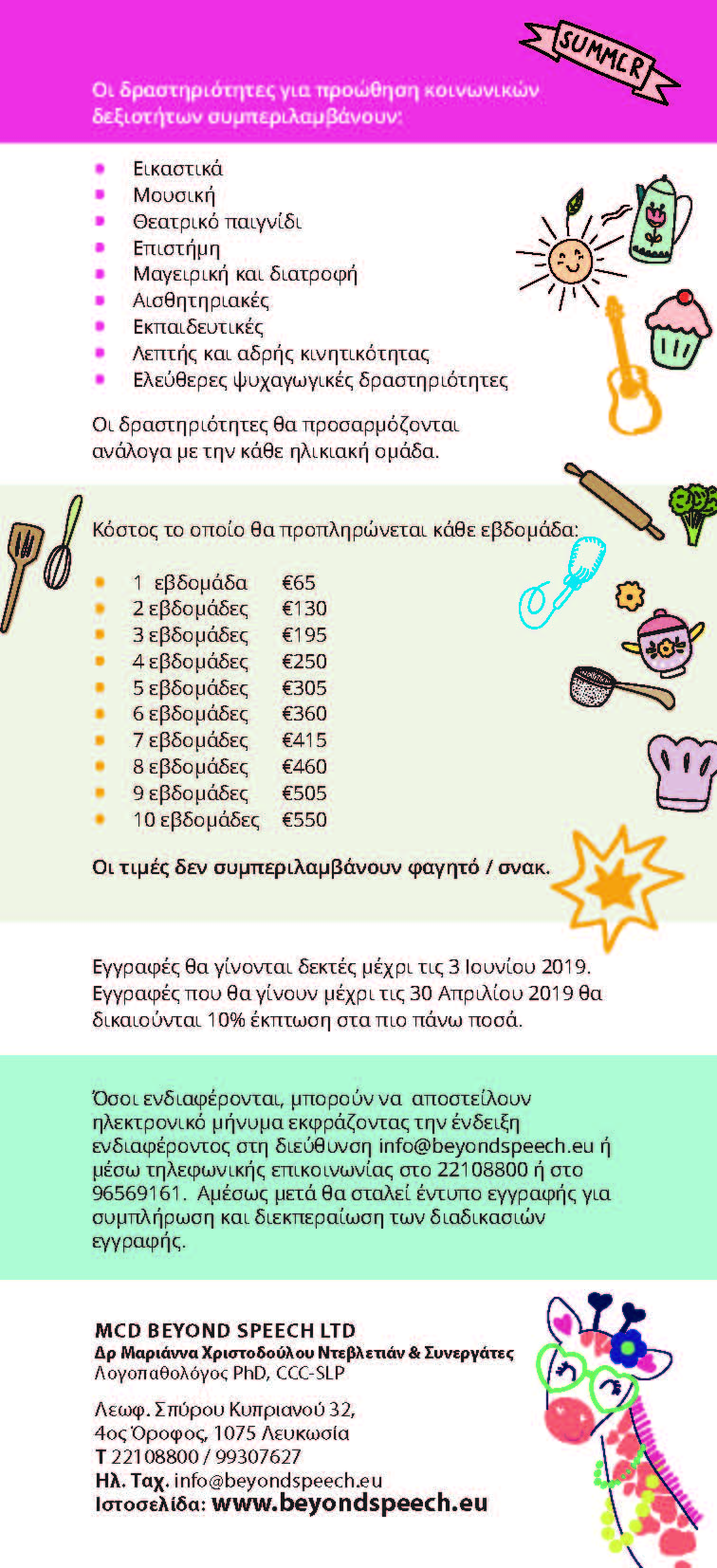 Summer activities insert-flyerGREEK11_Page_2